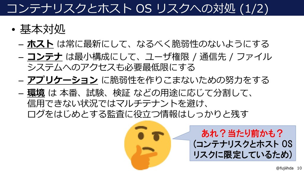 10 10 @fujiihda コンテナリスクとホスト OS リスクへの対処 (1/2) • ...