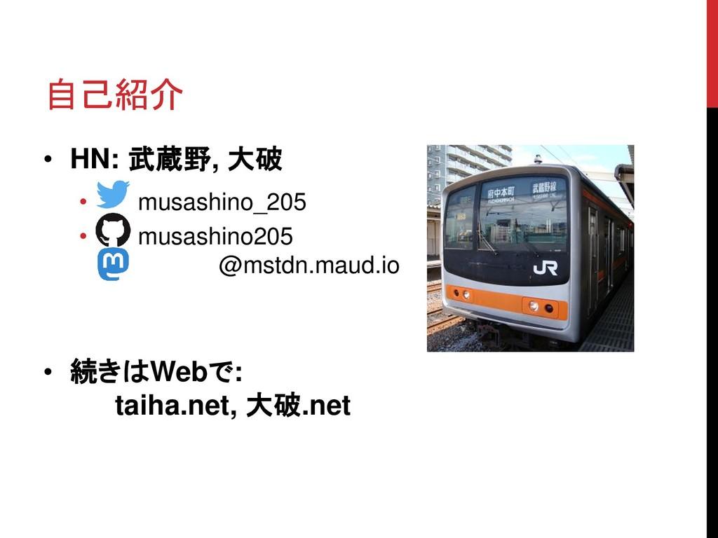 自己紹介 • HN: 武蔵野, 大破 • musashino_205 • musashino2...
