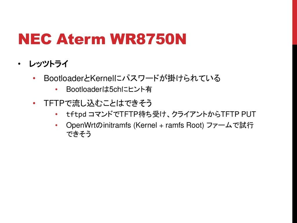 NEC Aterm WR8750N • レッツトライ • BootloaderとKernelに...