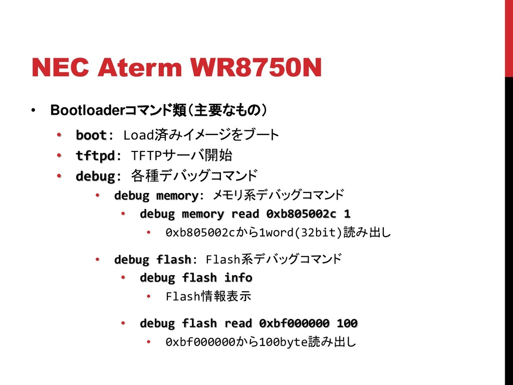 NEC Aterm WR8750N • Bootloaderコマンド類(主要なもの) • bo...