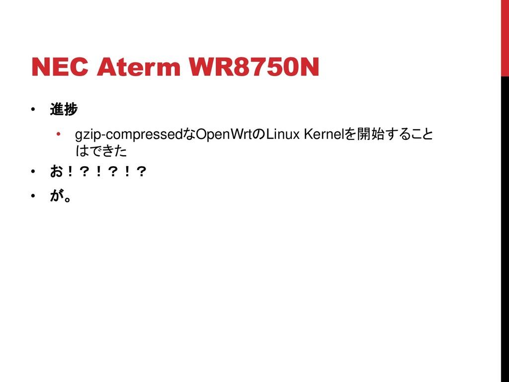 NEC Aterm WR8750N • 進捗 • gzip-compressedなOpenWr...