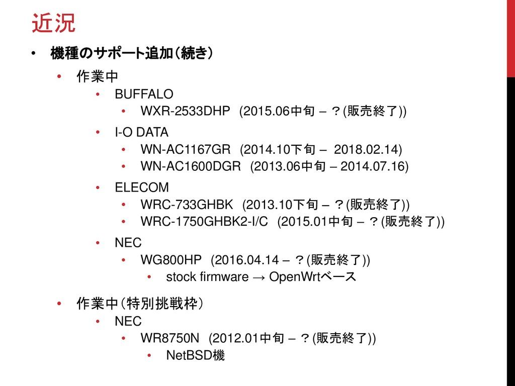 近況 • 機種のサポート追加(続き) • 作業中 • BUFFALO • WXR-2533DH...