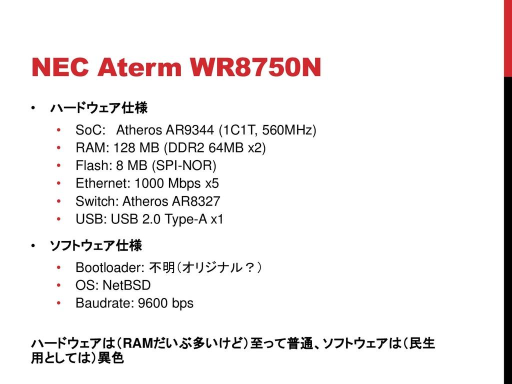 NEC Aterm WR8750N • ハードウェア仕様 • SoC: Atheros AR9...