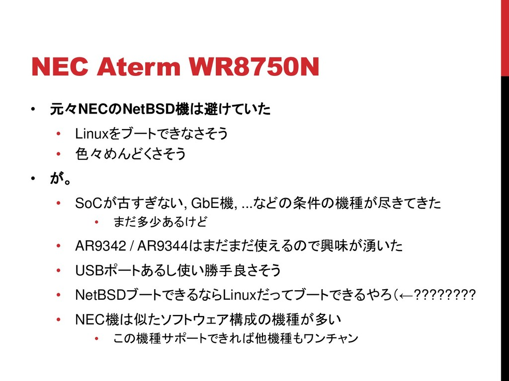 NEC Aterm WR8750N • 元々NECのNetBSD機は避けていた • Linux...