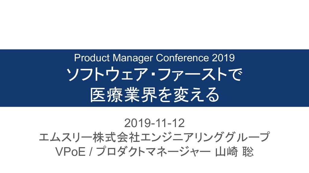 Product Manager Conference 2019 ソフトウェア・ファーストで 医...