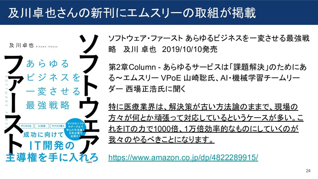 24 及川卓也さんの新刊にエムスリーの取組が掲載 ソフトウェア・ファースト あらゆるビジネスを...