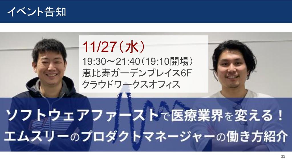 イベント告知 33 11/27(水) 19:30〜21:40(19:10開場) 恵比寿ガーデン...