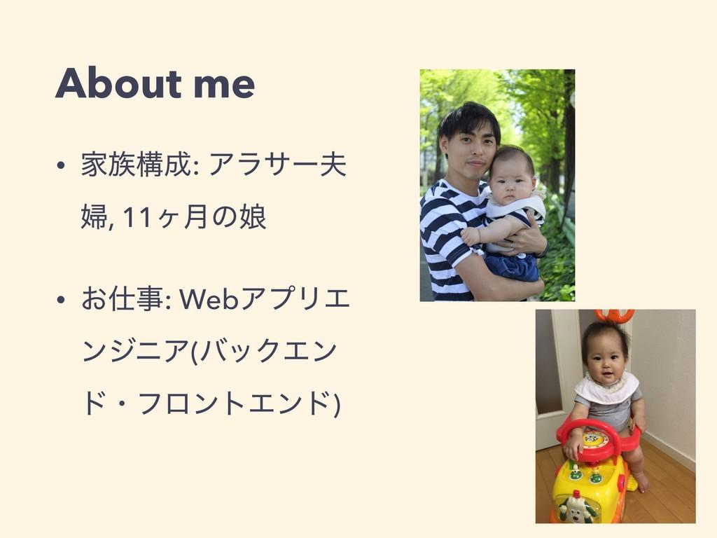 About me • Ոߏ: Ξϥαʔ ්, 11ϲ݄ͷ່ • ͓: WebΞϓϦΤ...