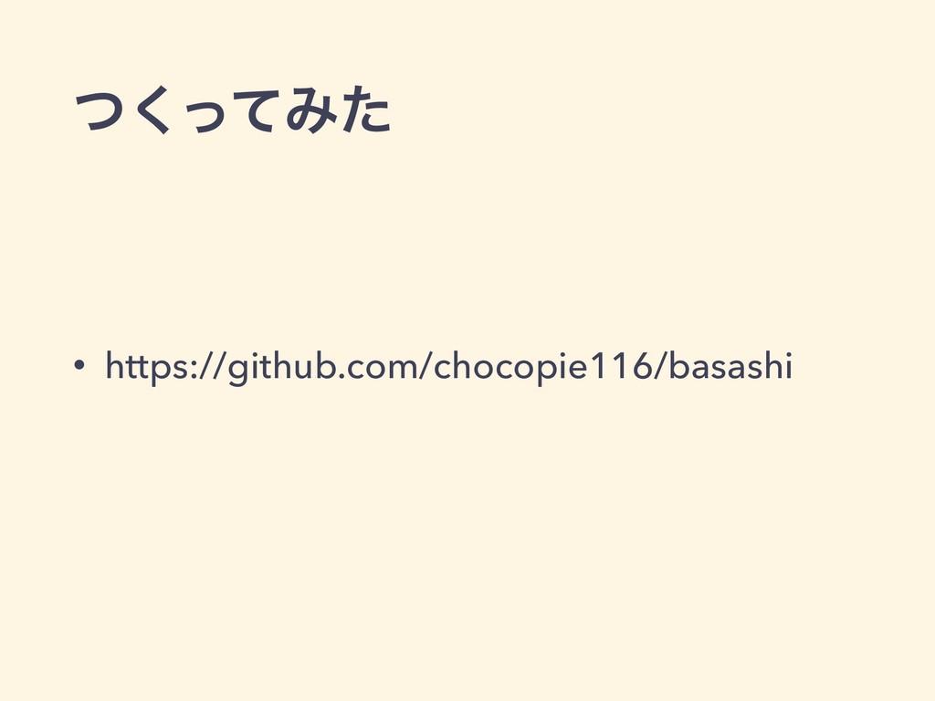 ͭͬͯ͘Έͨ • https://github.com/chocopie116/basashi