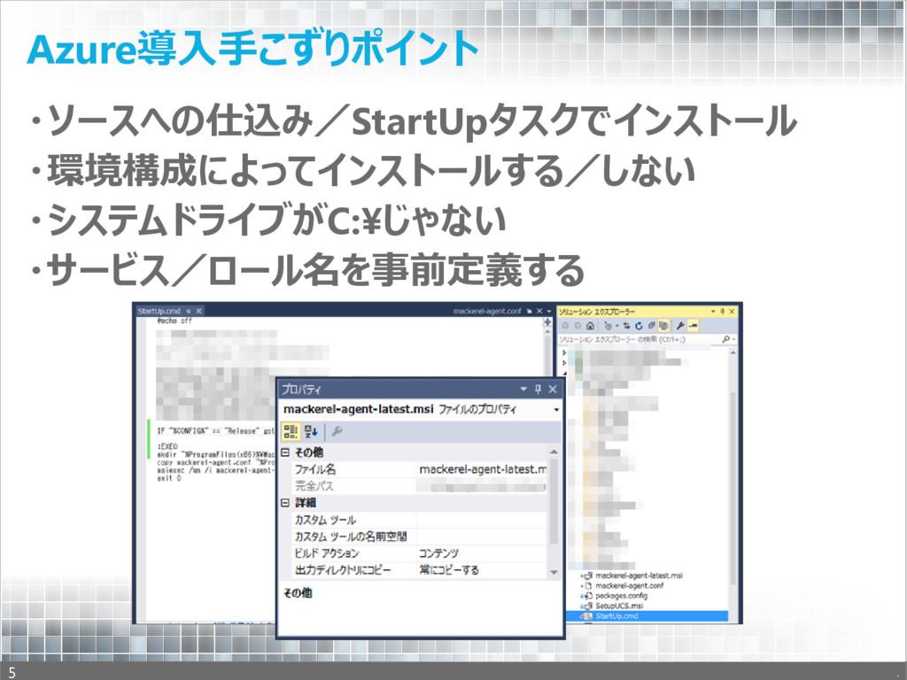 . ・ソースへの仕込み/StartUpタスクでインストール ・環境構成によってインストールする...