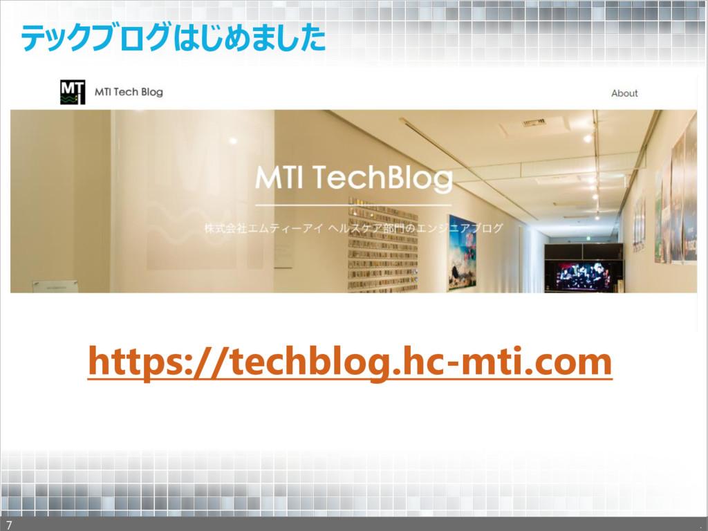 . https://techblog.hc-mti.com 7 テックブログはじめました