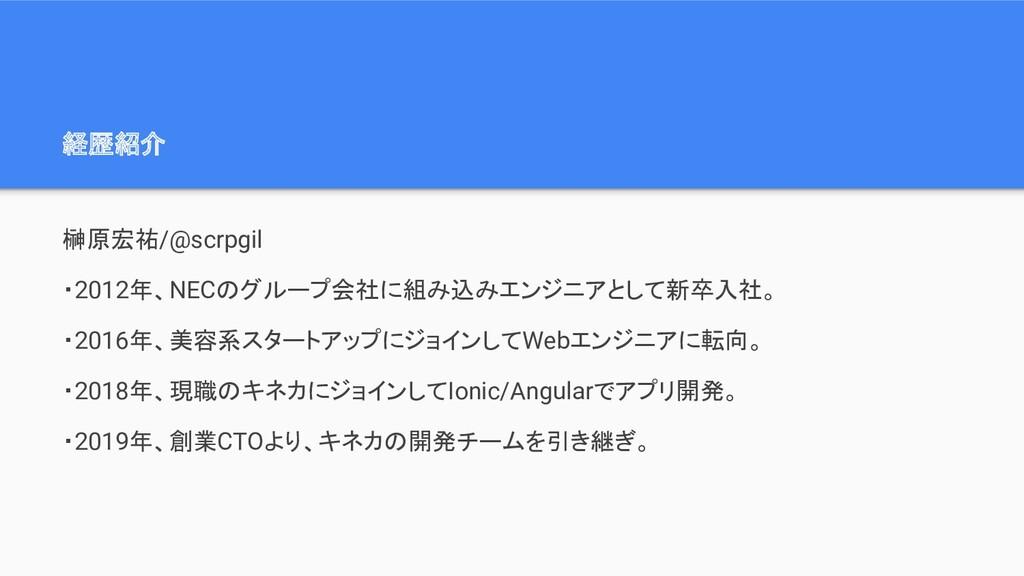 経歴紹介 榊原宏祐/@scrpgil ・2012年、NECのグループ会社に組み込みエンジニア...