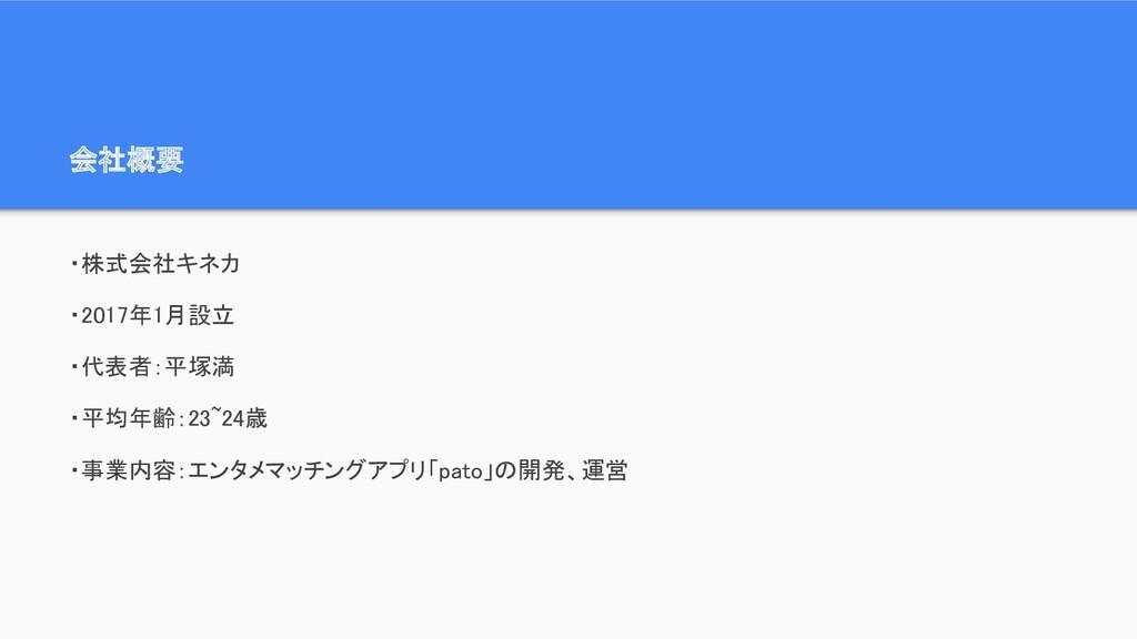 会社概要 ・株式会社キネカ ・2017年1月設立 ・代表者:平塚満 ・平均年齢:23~...