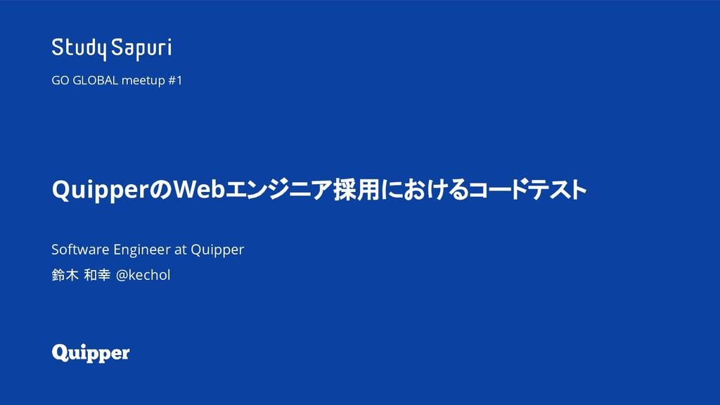 #go_global QuipperのWebエンジニア採用におけるコードテスト by @kec...