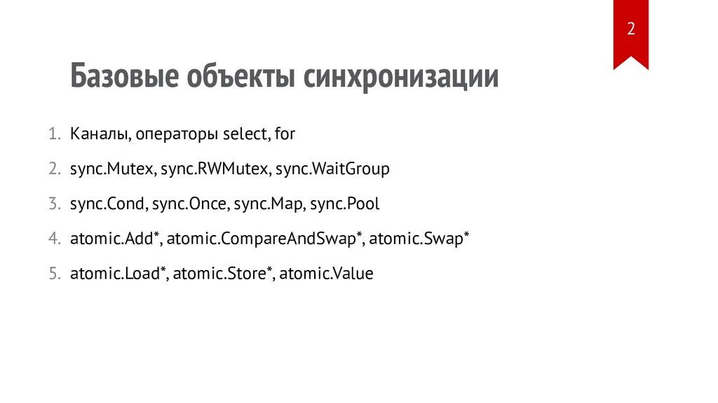 Базовые объекты синхронизации Каналы, операторы...