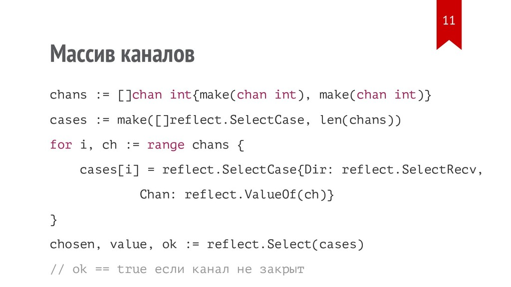 Массив каналов chans := []chan int{make(chan in...