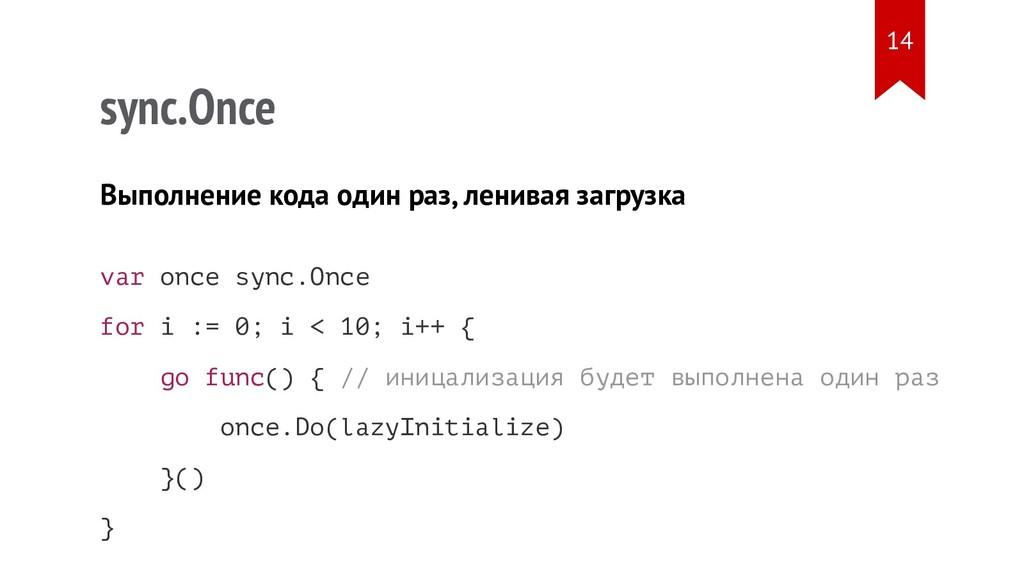 sync.Once Выполнение кода один раз, ленивая заг...