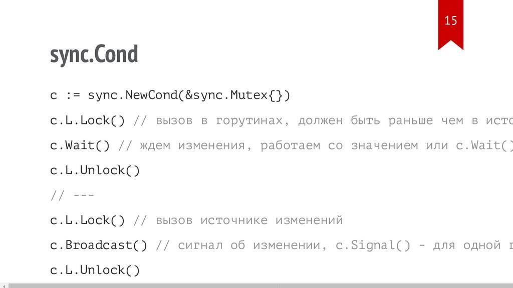 sync.Cond c := sync.NewCond(&sync.Mutex{}) c.L....