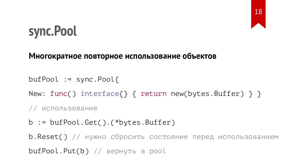 sync.Pool Многократное повторное использование ...