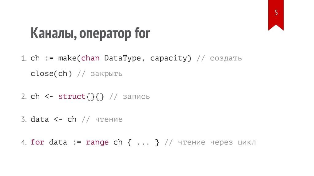 Каналы, оператор for ch := make(chan DataType, ...