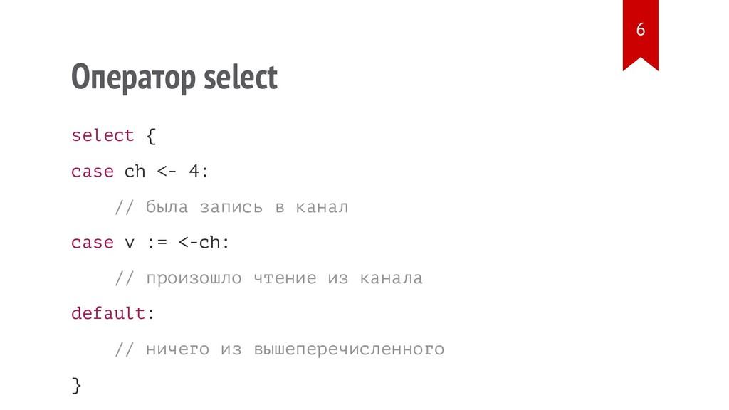 Оператор select select { case ch <- 4: // была ...