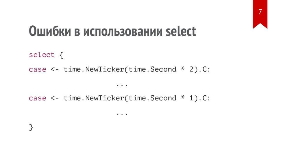 Ошибки в использовании select select { case <- ...