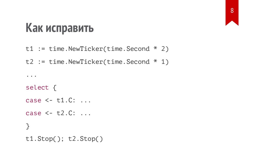 Как исправить t1 := time.NewTicker(time.Second ...