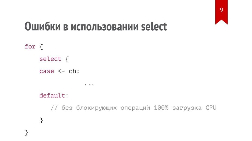 Ошибки в использовании select for { select { ca...