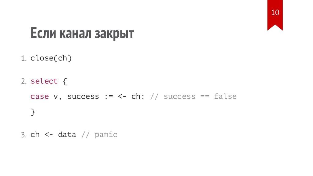 Если канал закрыт close(ch) select { case v, su...