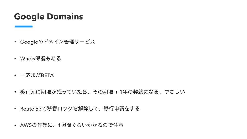Google Domains • GoogleͷυϝΠϯཧαʔϏε • Whoisอޢ͋Δ...