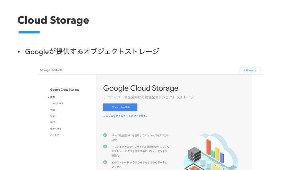 Cloud Storage • Google͕ఏڙ͢ΔΦϒδΣΫτετϨʔδ