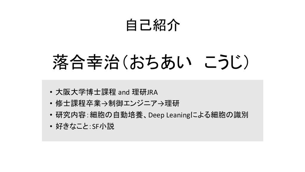 自己紹介 • 大阪大学博士課程 and 理研JRA • 修士課程卒業→制御エンジニア→理研 •...