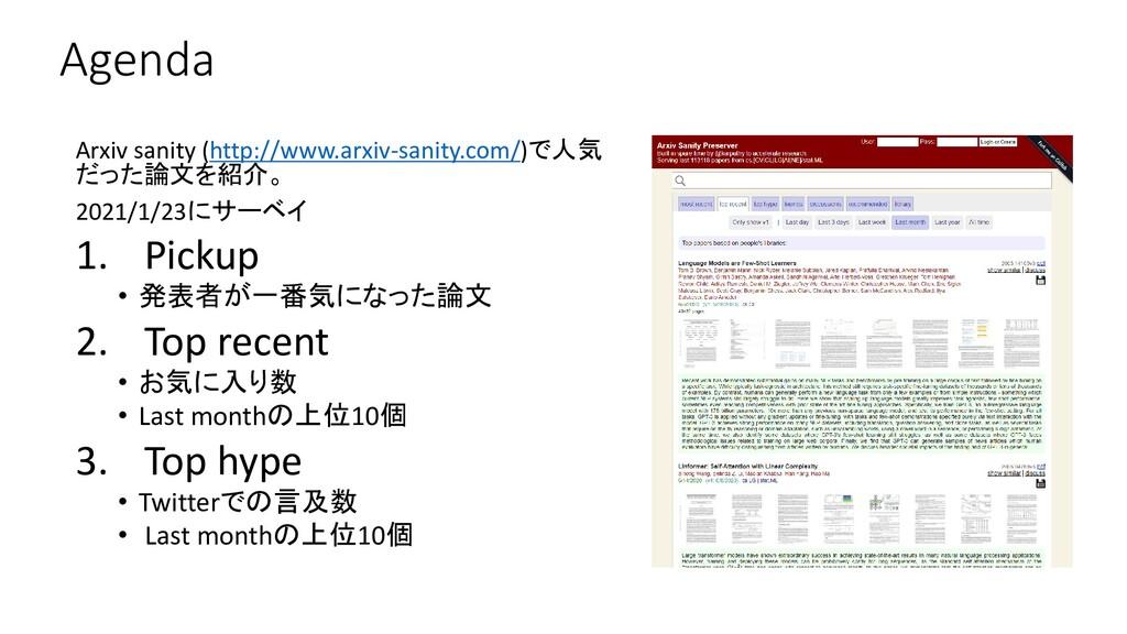 Agenda Arxiv sanity (http://www.arxiv-sanity.co...