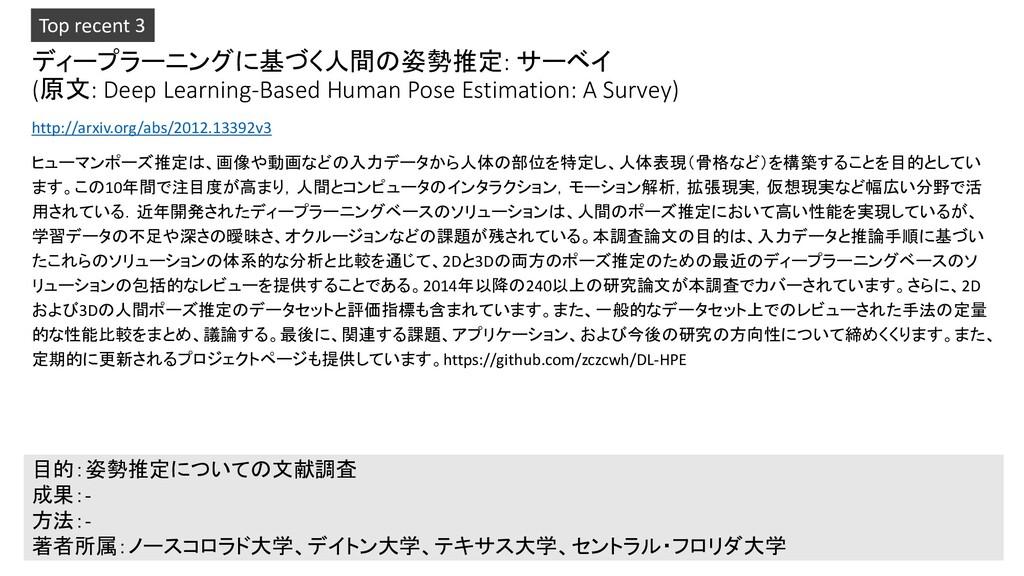 ディープラーニングに基づく人間の姿勢推定: サーベイ (原文: Deep Learning-B...