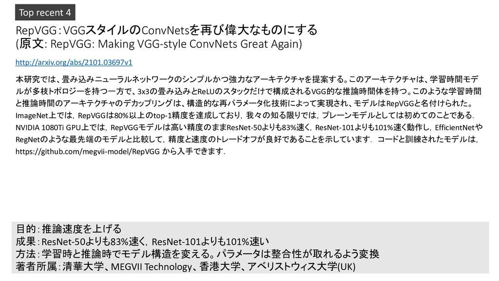 RepVGG:VGGスタイルのConvNetsを再び偉大なものにする (原文: RepVGG:...