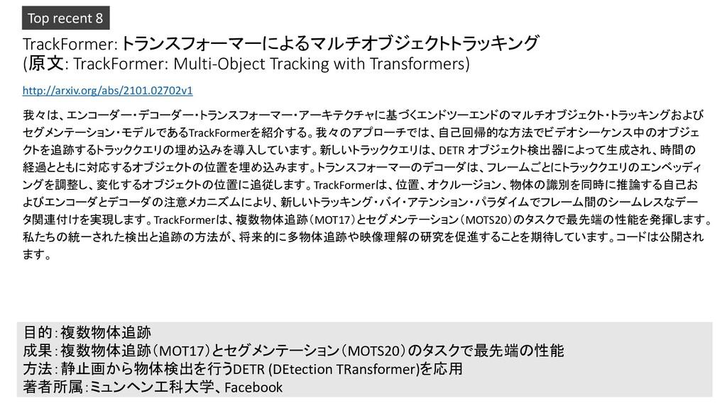 TrackFormer: トランスフォーマーによるマルチオブジェクトトラッキング (原文: T...