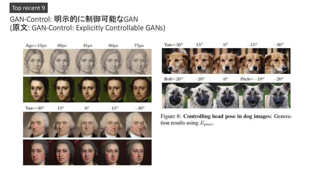 GAN-Control: 明示的に制御可能なGAN (原文: GAN-Control: Exp...