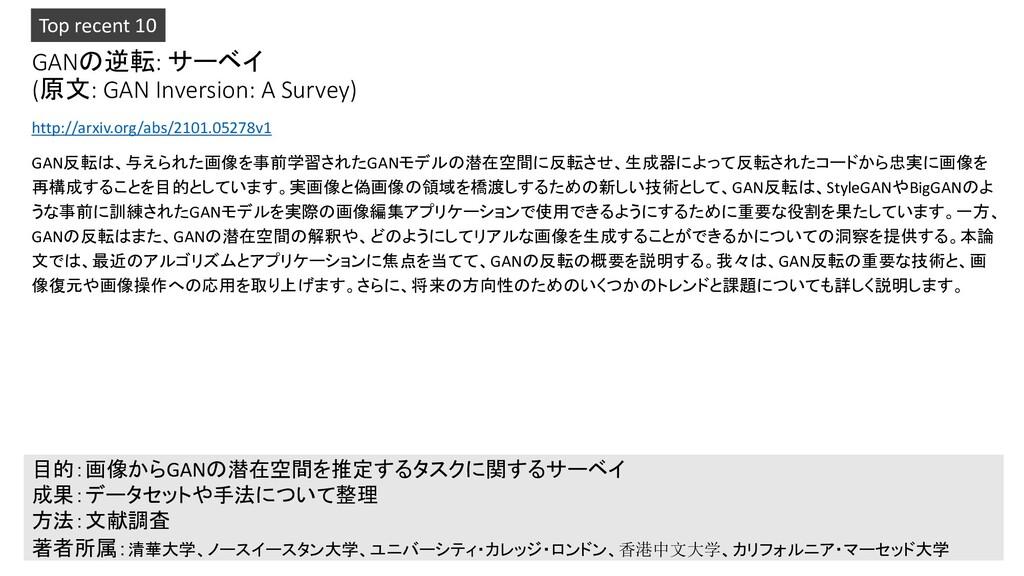 GANの逆転: サーベイ (原文: GAN Inversion: A Survey) http...