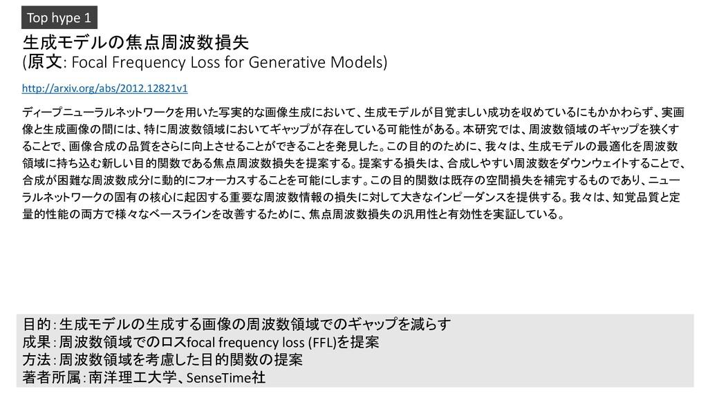 生成モデルの焦点周波数損失 (原文: Focal Frequency Loss for Gen...