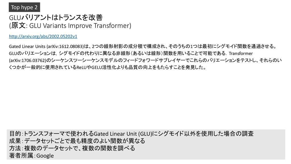 GLUバリアントはトランスを改善 (原文: GLU Variants Improve Tran...