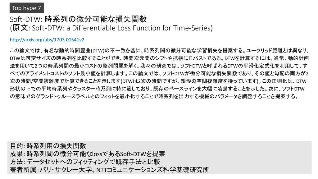 Soft-DTW: 時系列の微分可能な損失関数 (原文: Soft-DTW: a Differ...