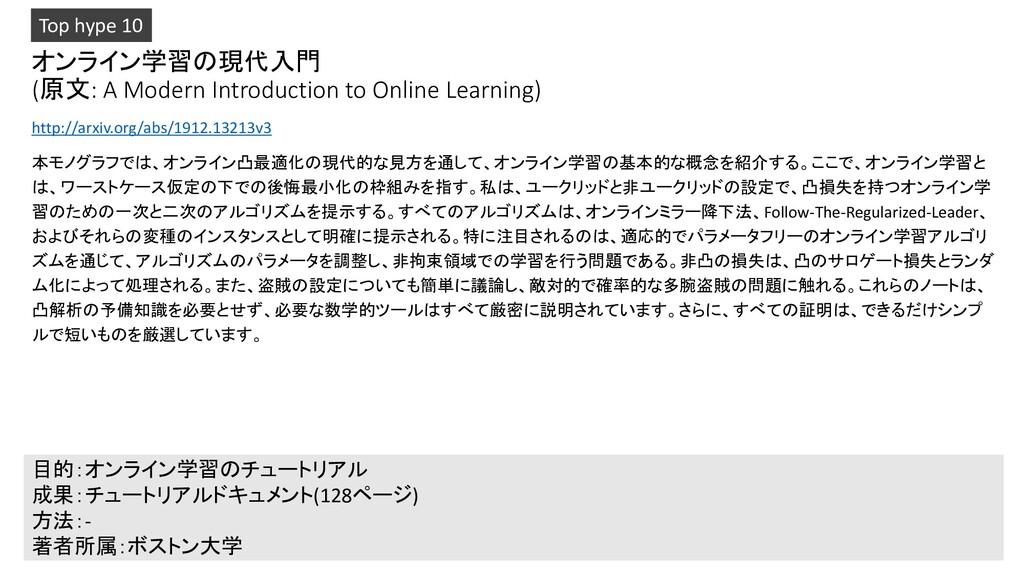 オンライン学習の現代入門 (原文: A Modern Introduction to Onli...