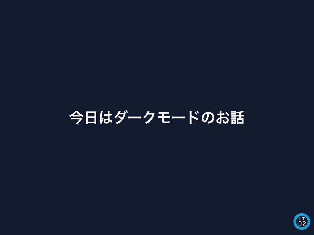 LT 02 ࠓμʔΫϞʔυͷ͓