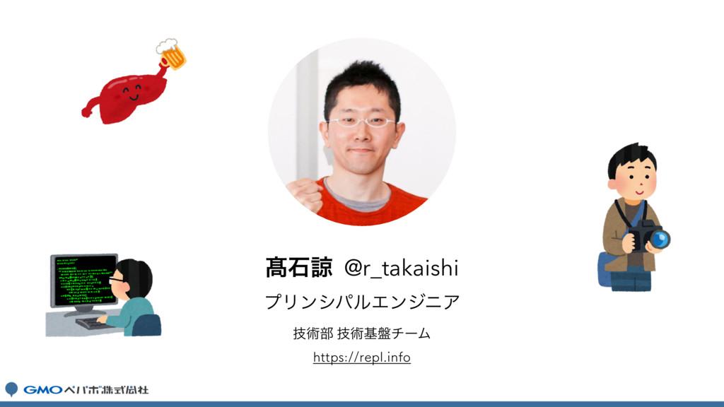ϓϦϯγύϧΤϯδχΞ ∁ੴྒ @r_takaishi ٕज़෦ ٕज़ج൫νʔϜ IUUQT...