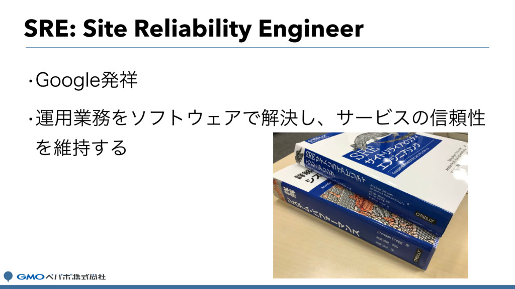 SRE: Site Reliability Engineer w(PPHMFൃ঵ wӡ༻ۀ຿...