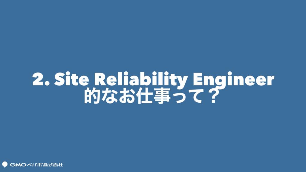 2. Site Reliability Engineer తͳ͓ͬͯʁ
