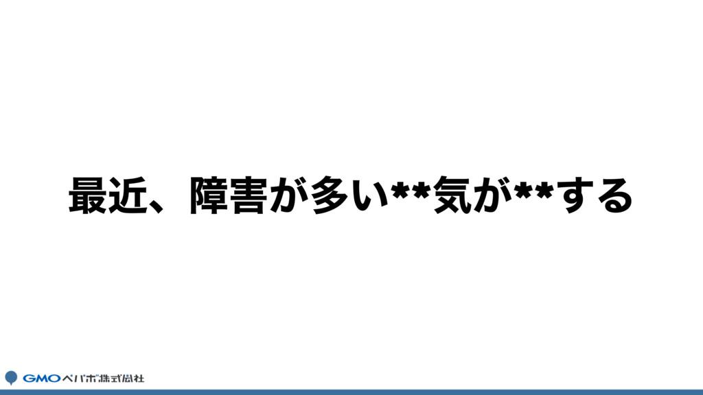 ࠷ۙɺো͕ଟ͍**ؾ͕**͢Δ
