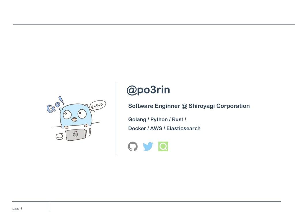 @po3rin Software Enginner @ Shiroyagi Corporati...