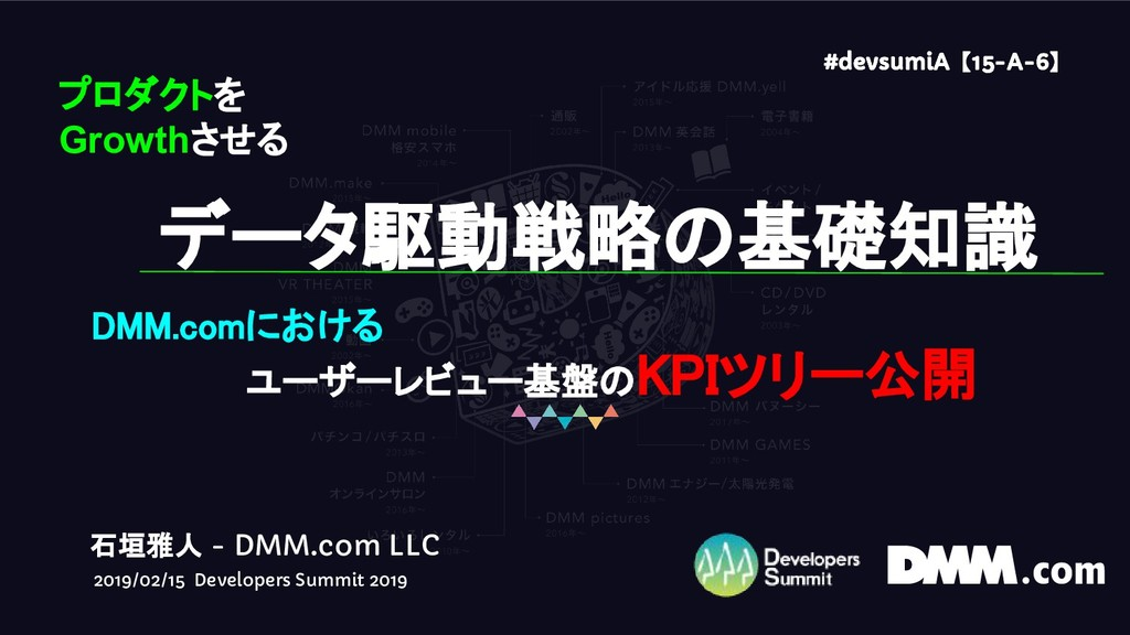 石垣雅人 - DMM.com LLC 2019/02/15 Developers Summit...