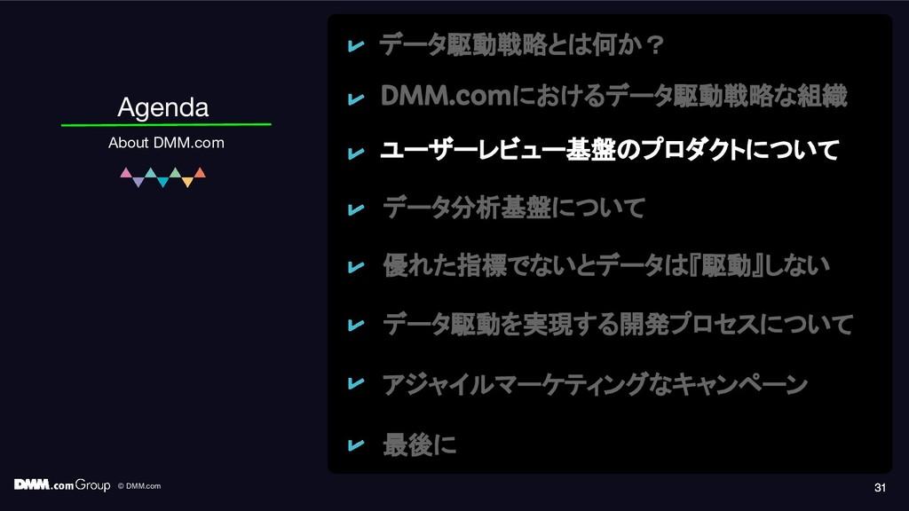 © DMM.com 31 Agenda About DMM.com 31 31 データ駆動戦略...